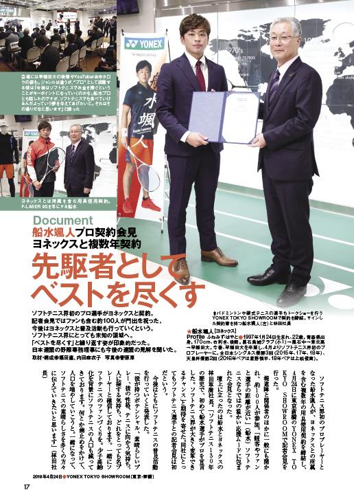ソフトテニスマガジン2019年7月号-P17