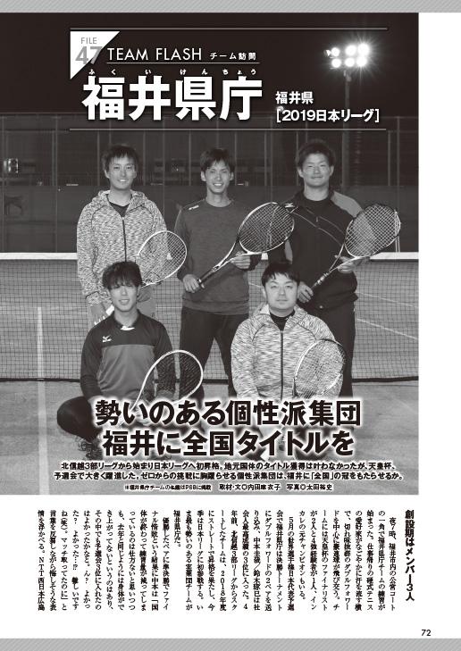 ソフトテニスマガジン2019年7月号-P72