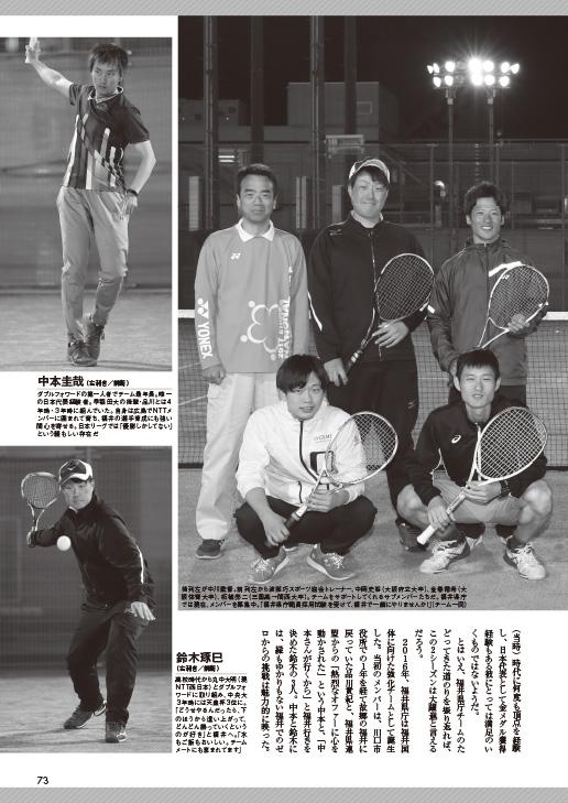 ソフトテニスマガジン2019年7月号-P73