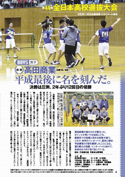 ソフトテニスマガジン2019年6月号-P4