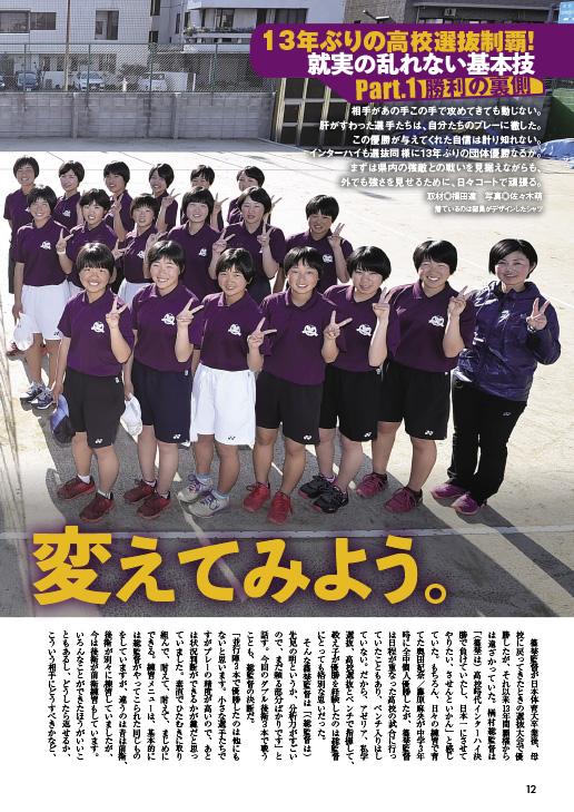 ソフトテニスマガジン2019年6月号-P12
