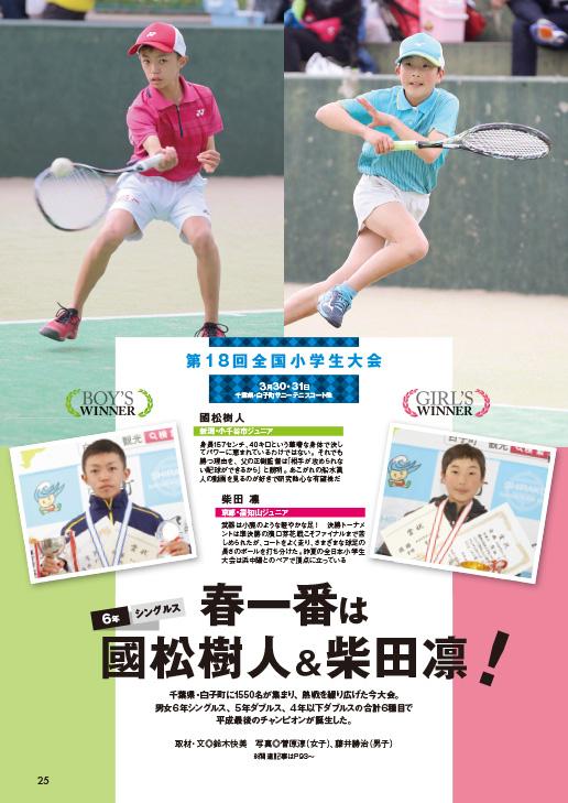 ソフトテニスマガジン2019年6月号-P25