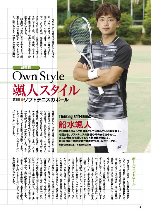 ソフトテニスマガジン2019年8月号-P4