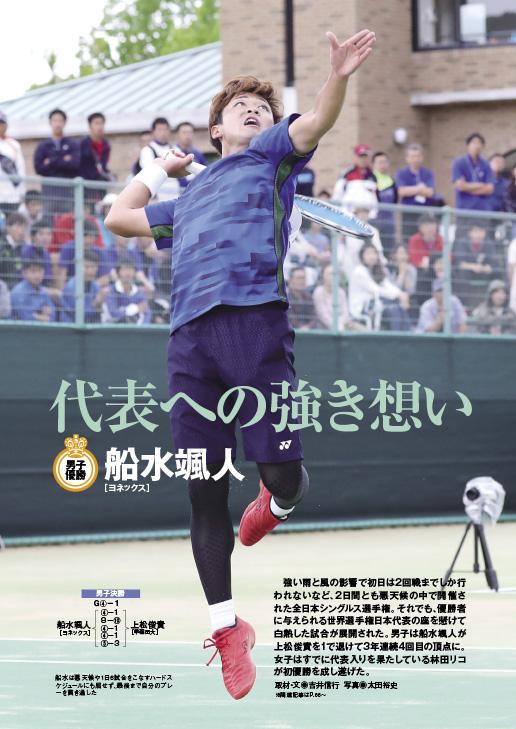 ソフトテニスマガジン2019年8月号-P12