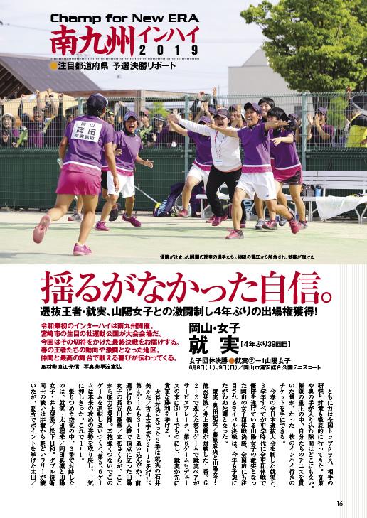 ソフトテニスマガジン2019年8月号-P16