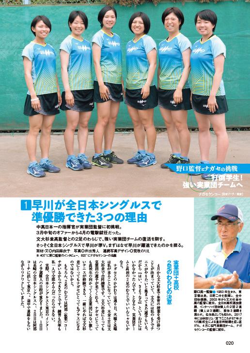 ソフトテニスマガジン2019年8月号-P20