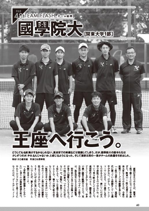 ソフトテニスマガジン2019年8月号-P60