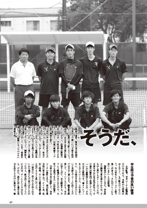 ソフトテニスマガジン2019年8月号-P61