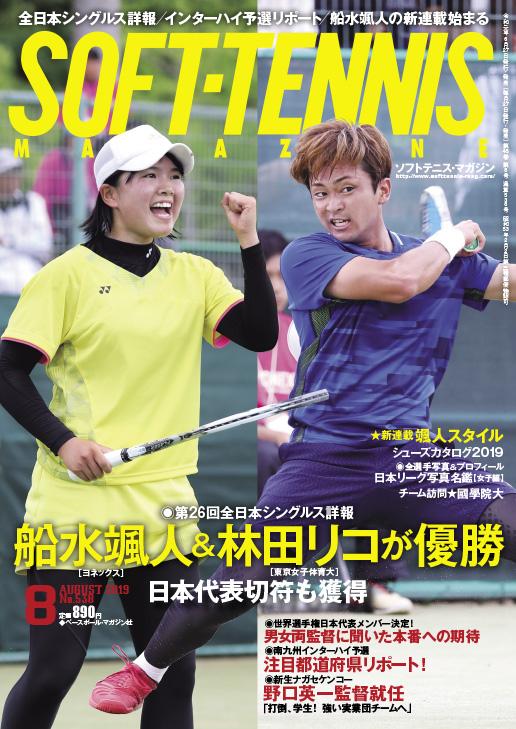 ソフトテニスマガジン2019年8月号