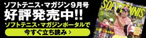 ソフトテニスマガジン9月号立ち読み
