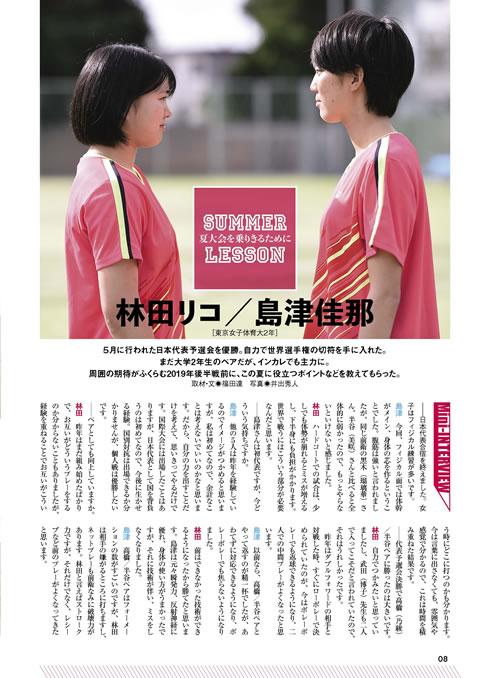 ソフトテニスマガジン2019年9月号-P8