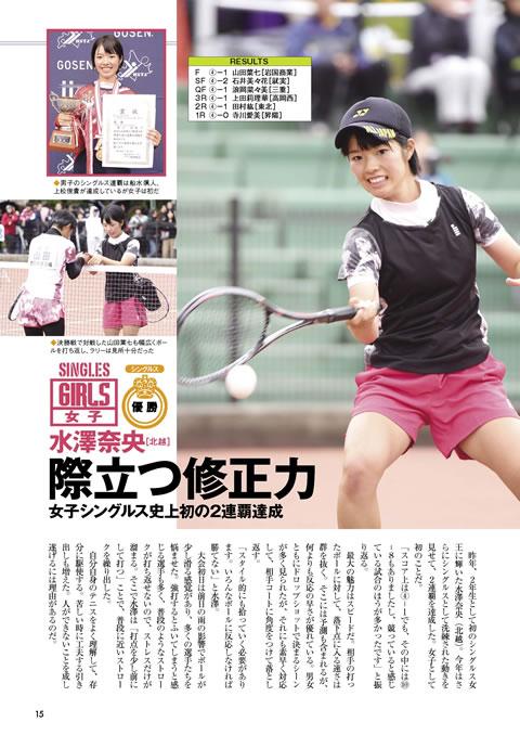 ソフトテニスマガジン2019年89月号-P15