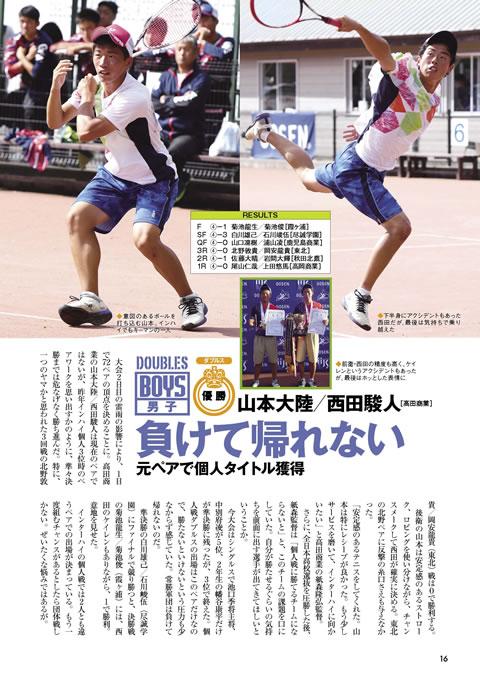 ソフトテニスマガジン2019年9月号-P16