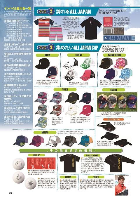 ソフトテニスマガジン2019年9月号-P23