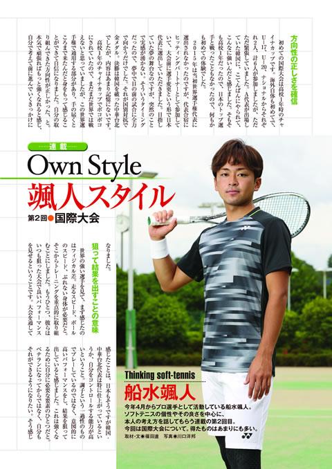 ソフトテニスマガジン2019年9月号-P28