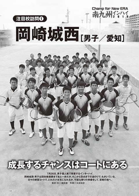 ソフトテニスマガジン2019年9月号-P55