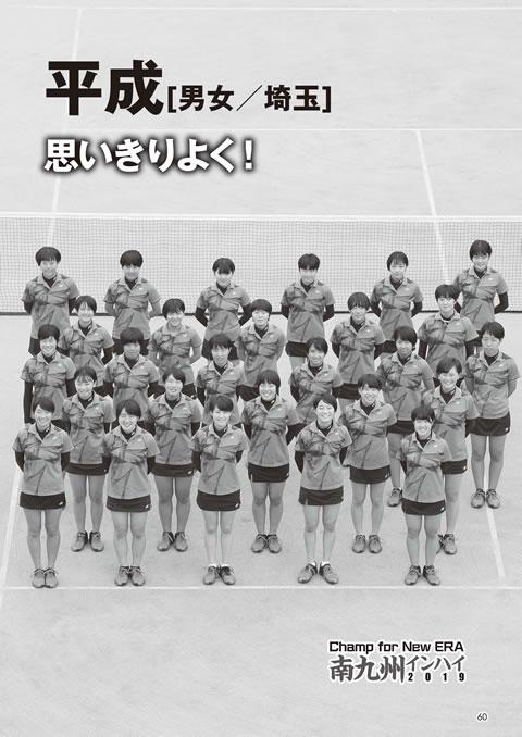 ソフトテニスマガジン2019年9月号-P60