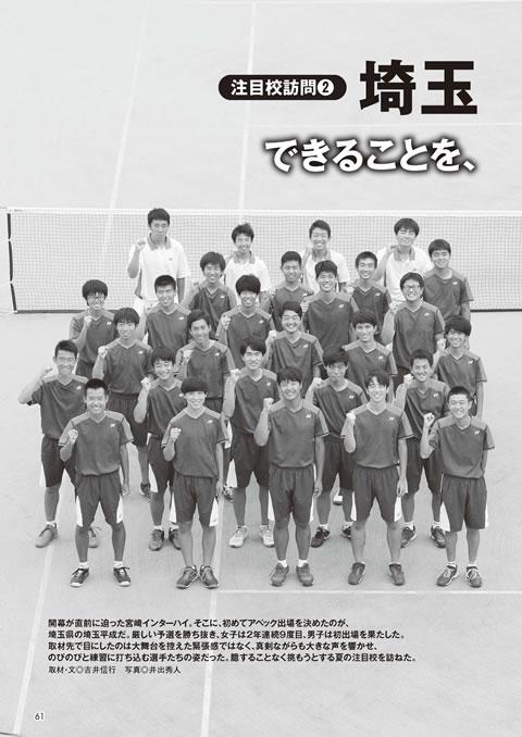 ソフトテニスマガジン2019年9月号-P61