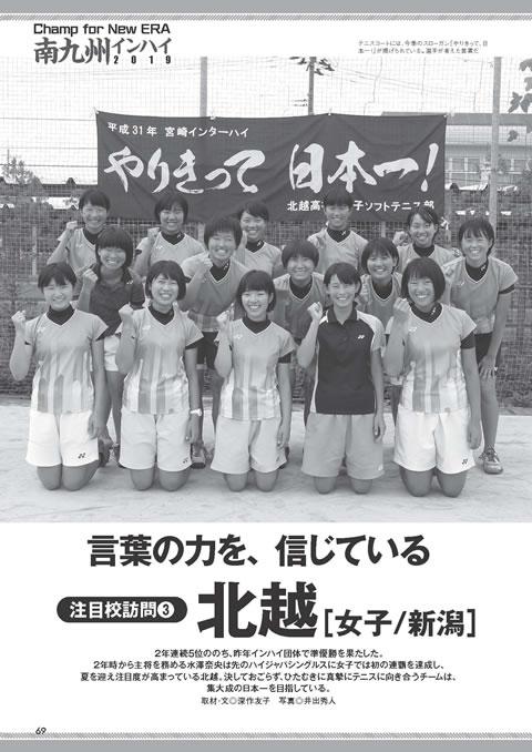 ソフトテニスマガジン2019年9月号-P69