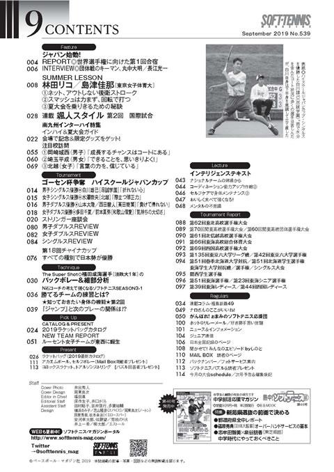 ソフトテニスマガジン2019年9月号-目次