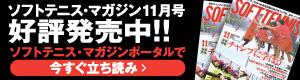 ソフトテニスマガジン11月号立ち読み