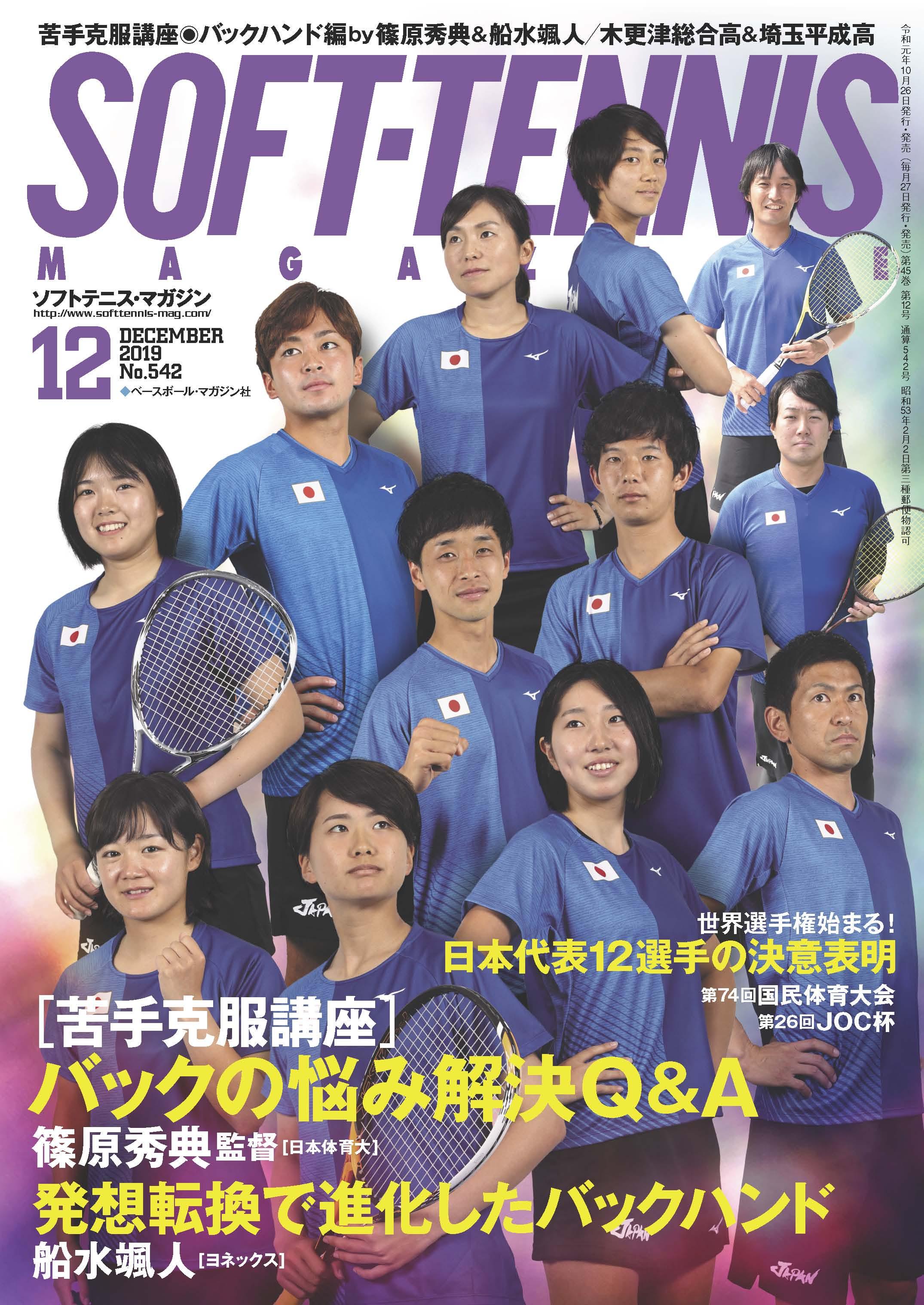 ソフトテニスマガジン2019年11月号表紙