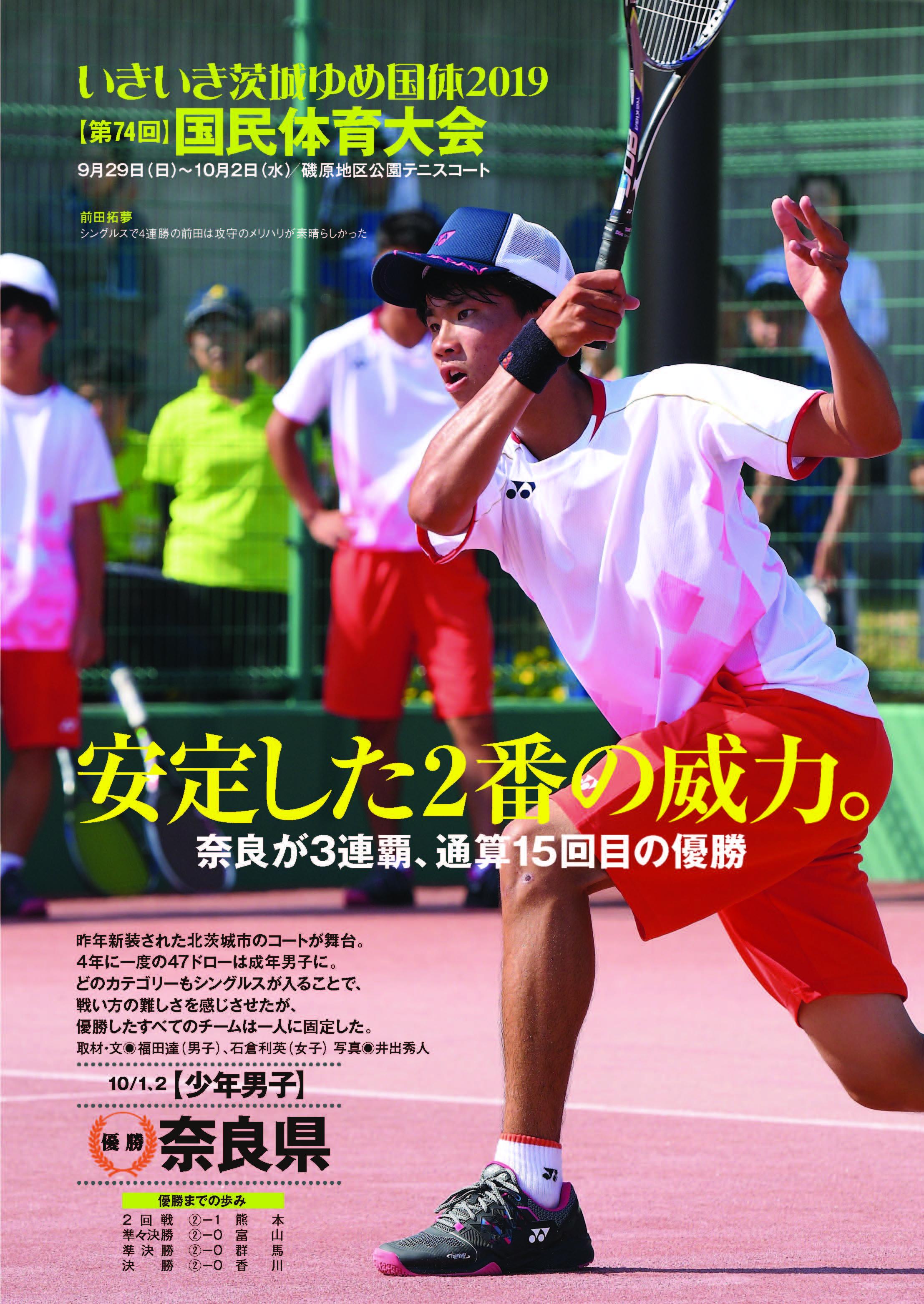 ソフトテニスマガジン2019年11月号