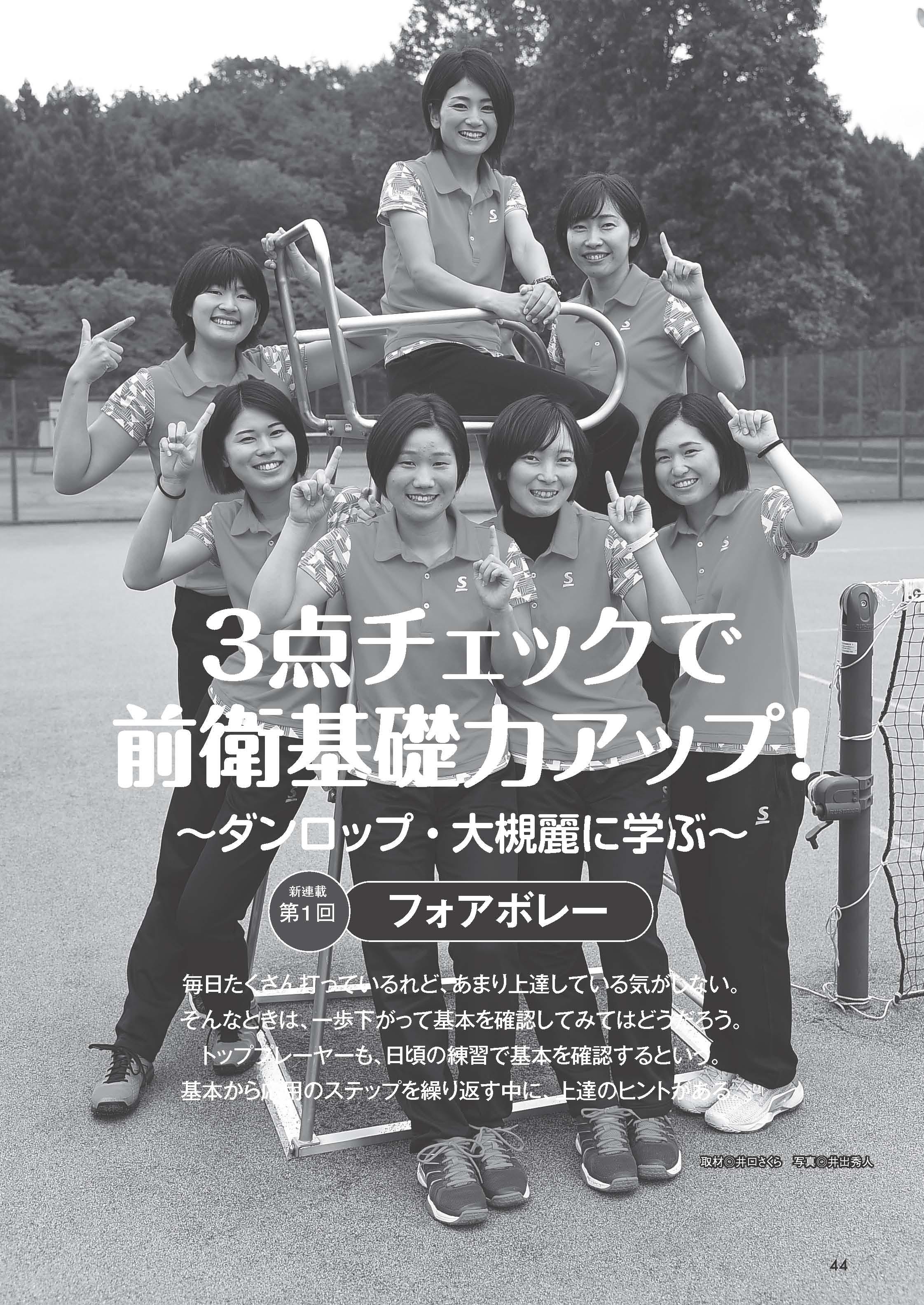 ソフトテニスマガジン22019年11月号