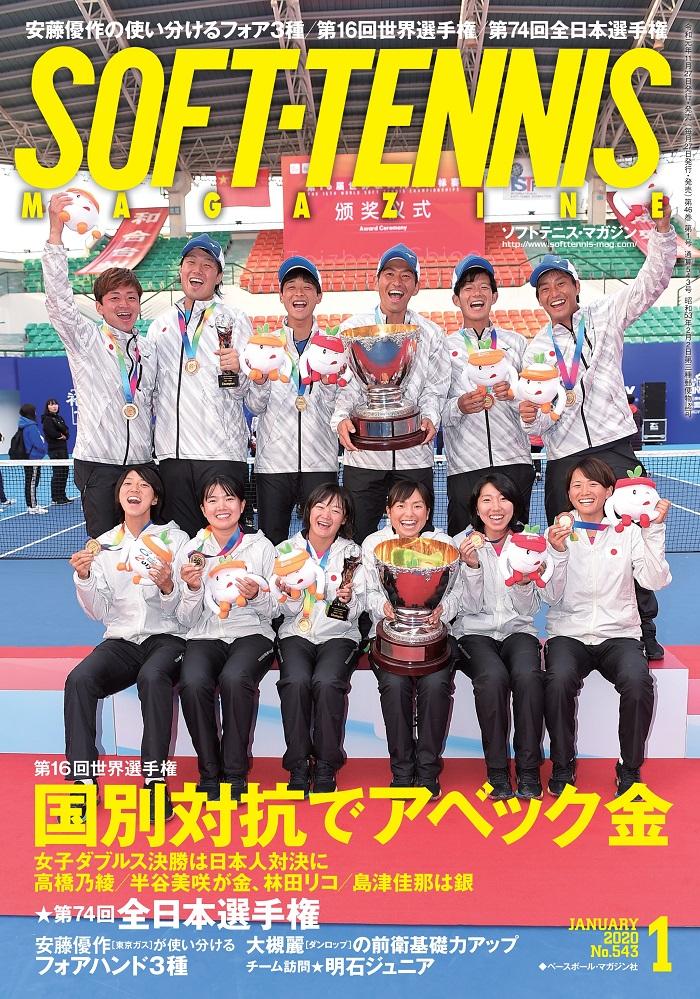 ソフトテニスマガジン2020年1月号表紙