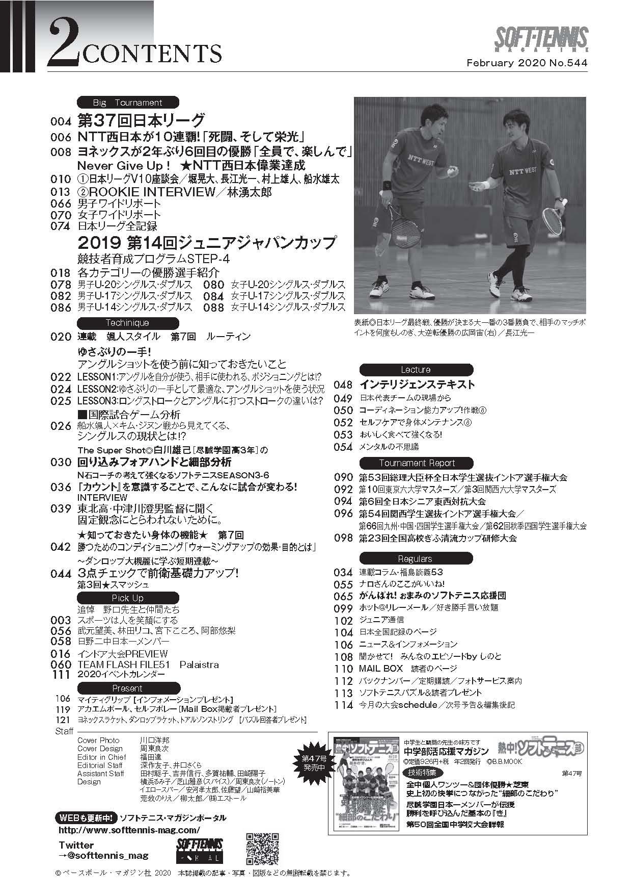 ソフトテニスマガジン2020年2月号-目次