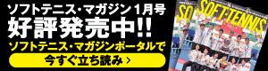 ソフトテニスマガジン1月号立ち読み