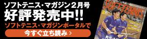 ソフトテニスマガジン2月号立ち読み