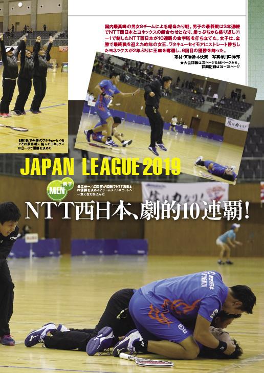 ソフトテニスマガジン2020年2月号P4