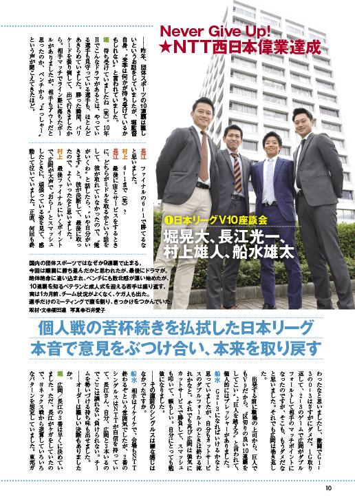 ソフトテニスマガジン2020年2月号P10