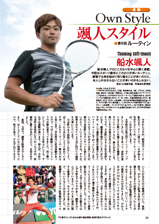 ソフトテニスマガジン2020年2月号P20