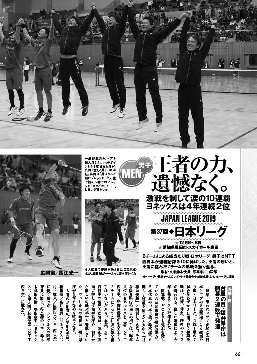 ソフトテニスマガジン2020年2月号P66