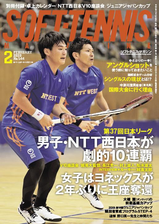 ソフトテニスマガジン2020年2月号表紙