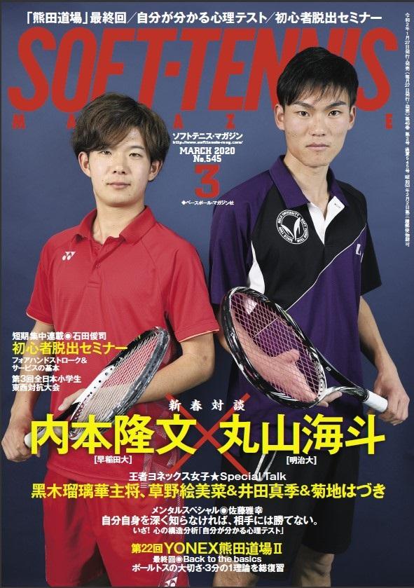 ソフトテニスマガジン2020年3月号表紙