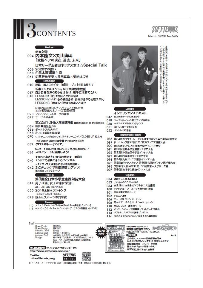 ソフトテニスマガジン2020年3月号-目次