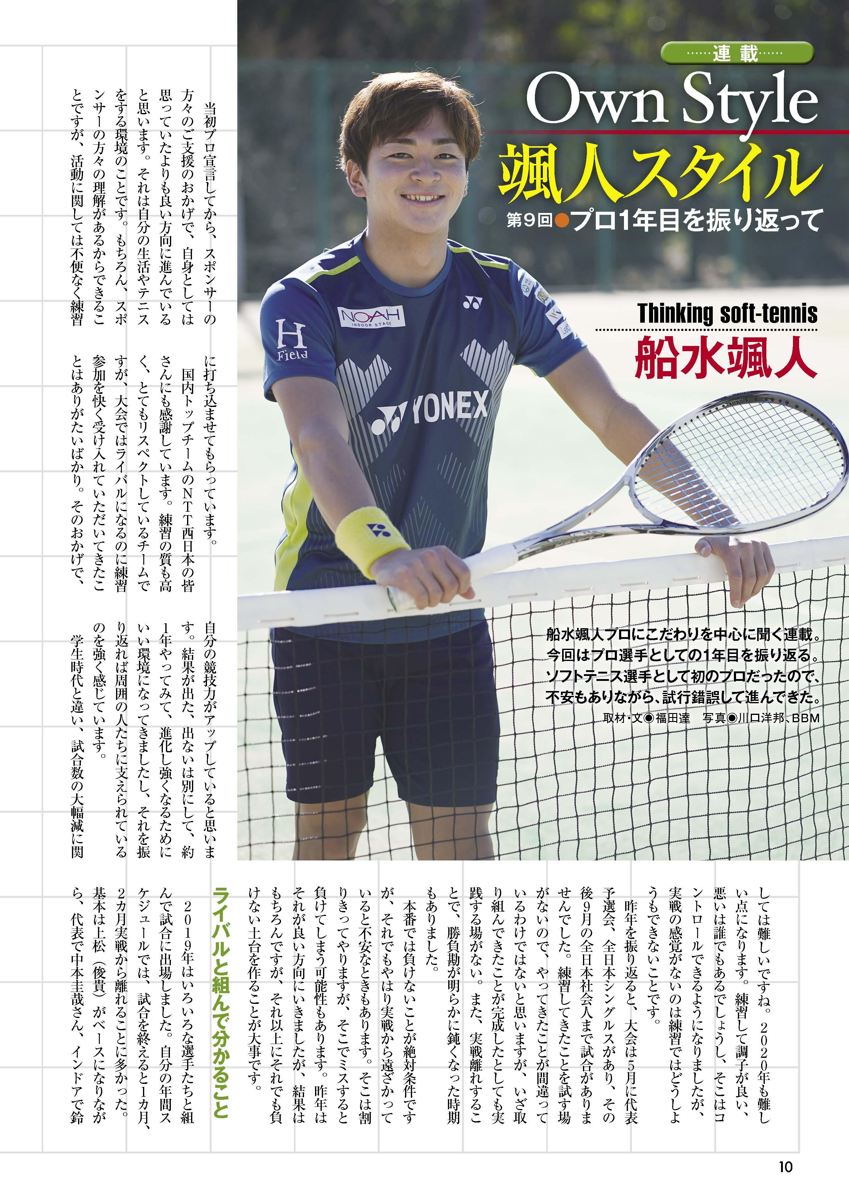 ソフトテニスマガジン2020年3月号P10