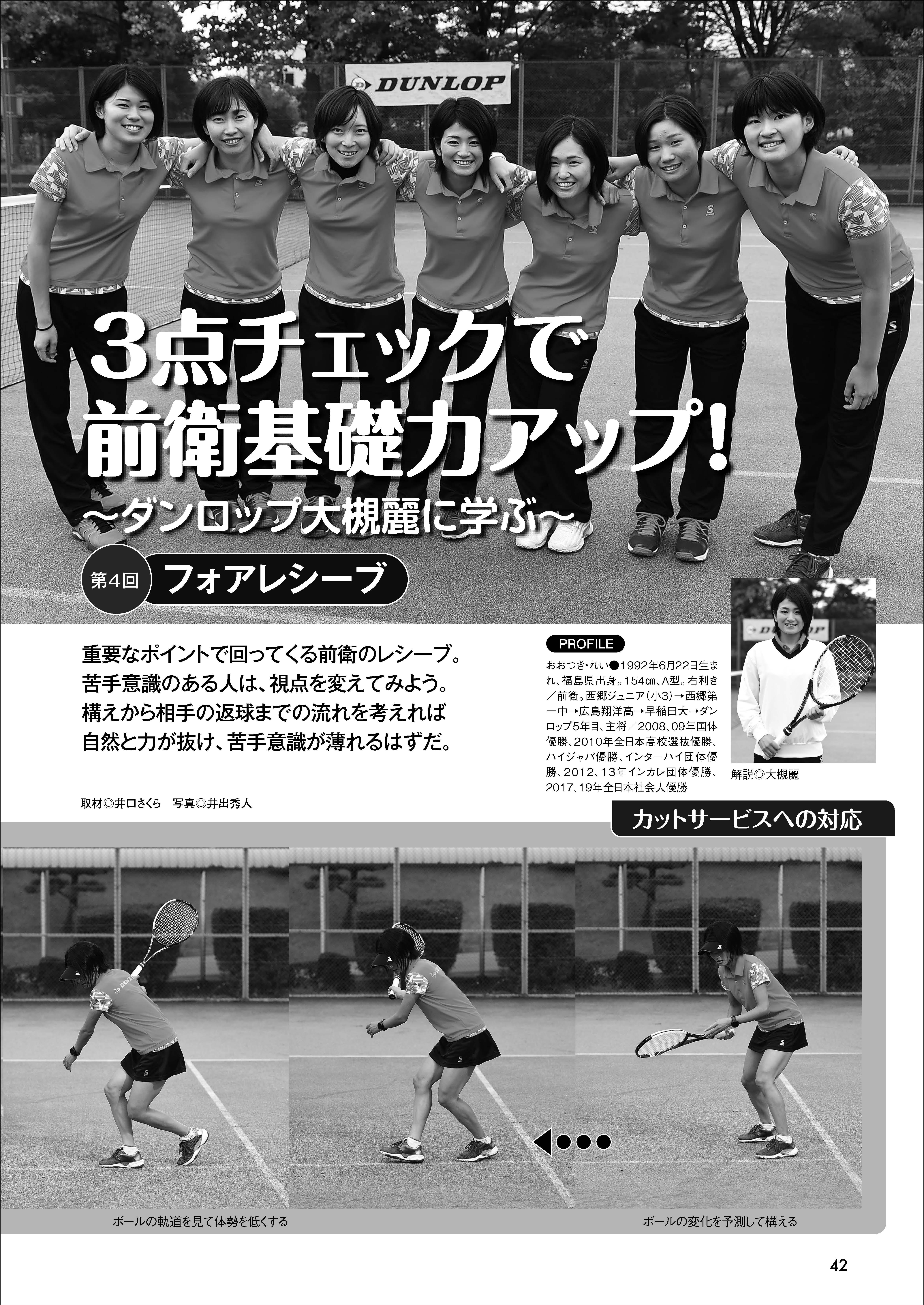 ソフトテニスマガジン2020年3月号P42