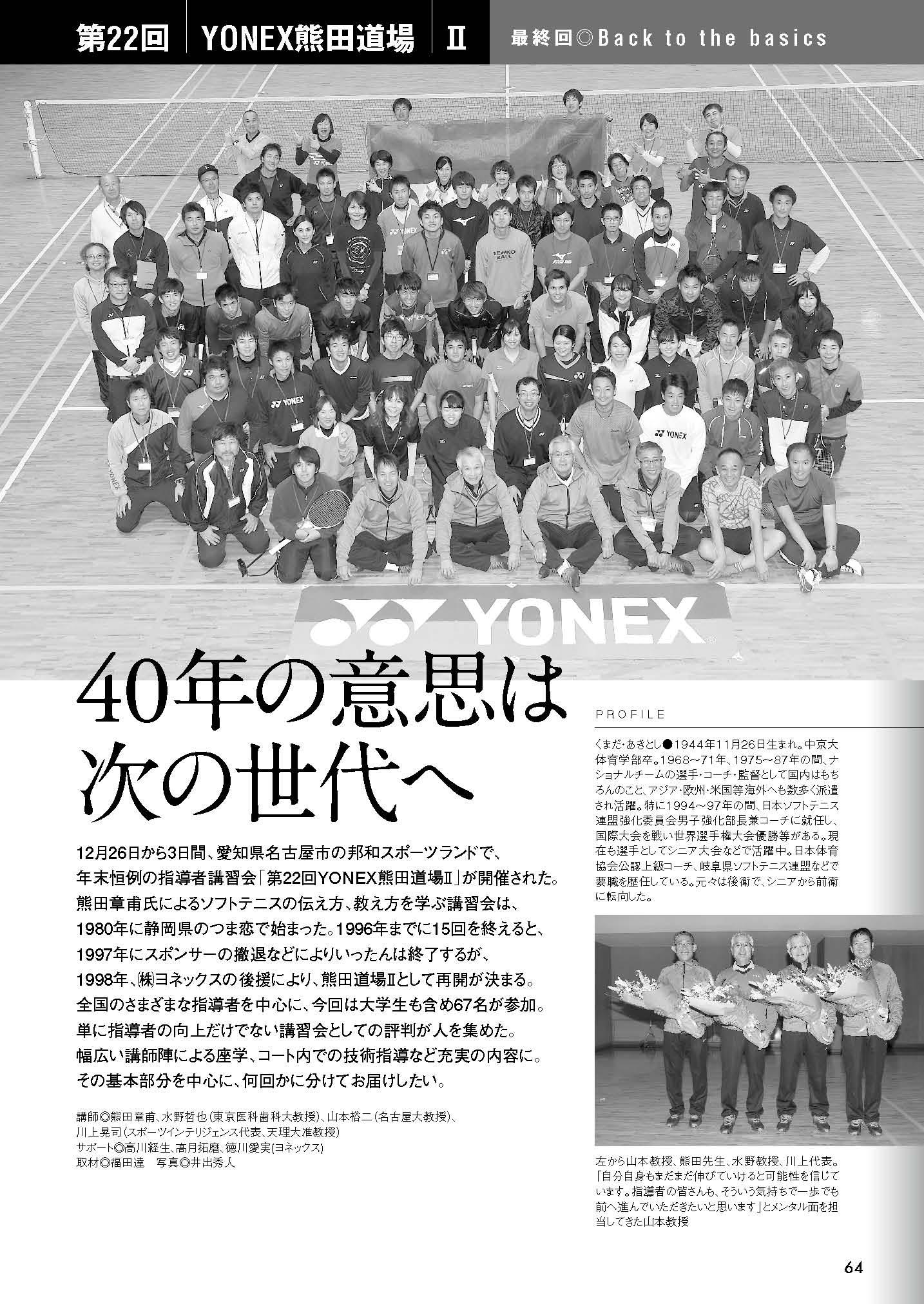 ソフトテニスマガジン2020年3月号P64