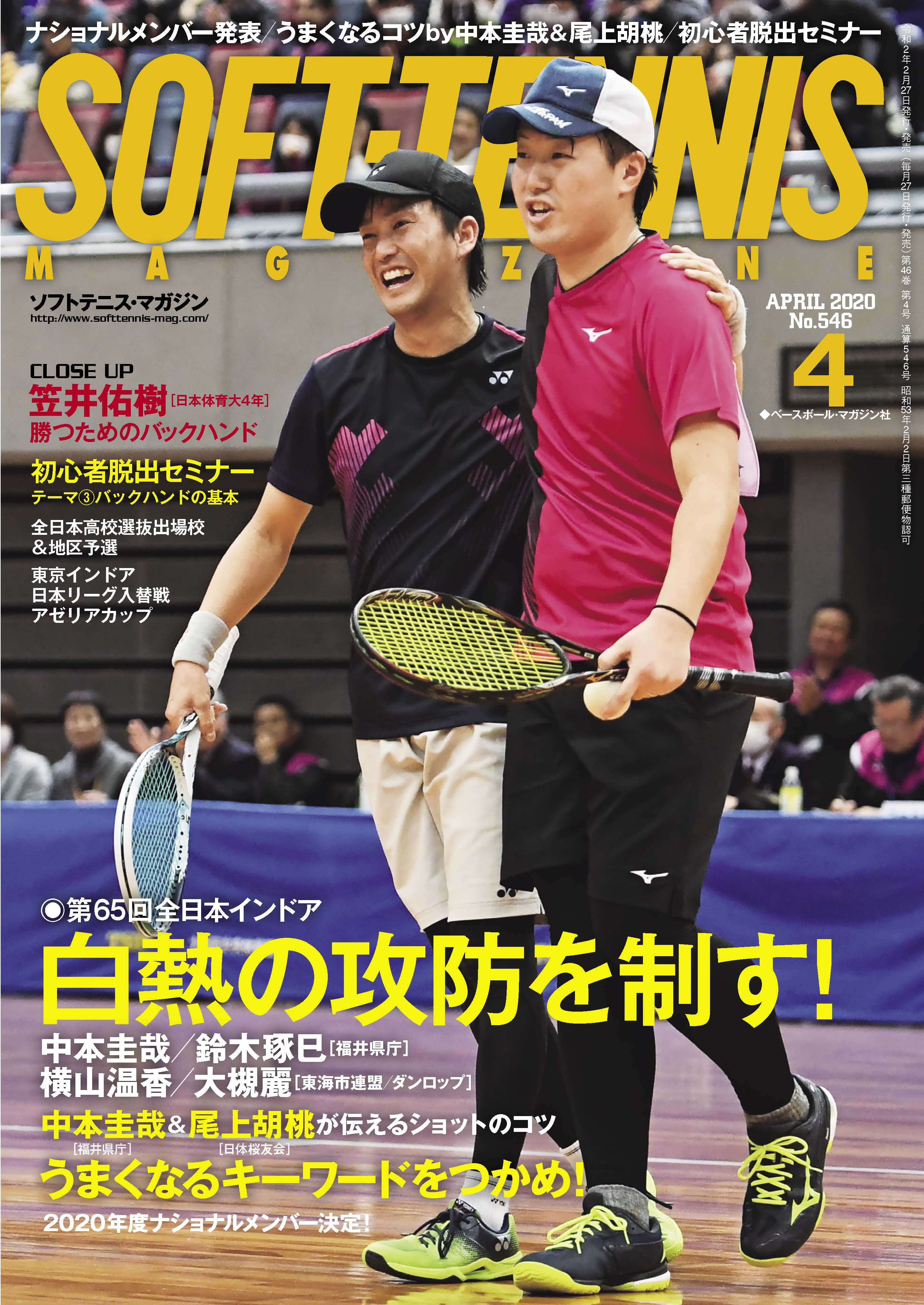 ソフトテニスマガジン2020年4月号表紙