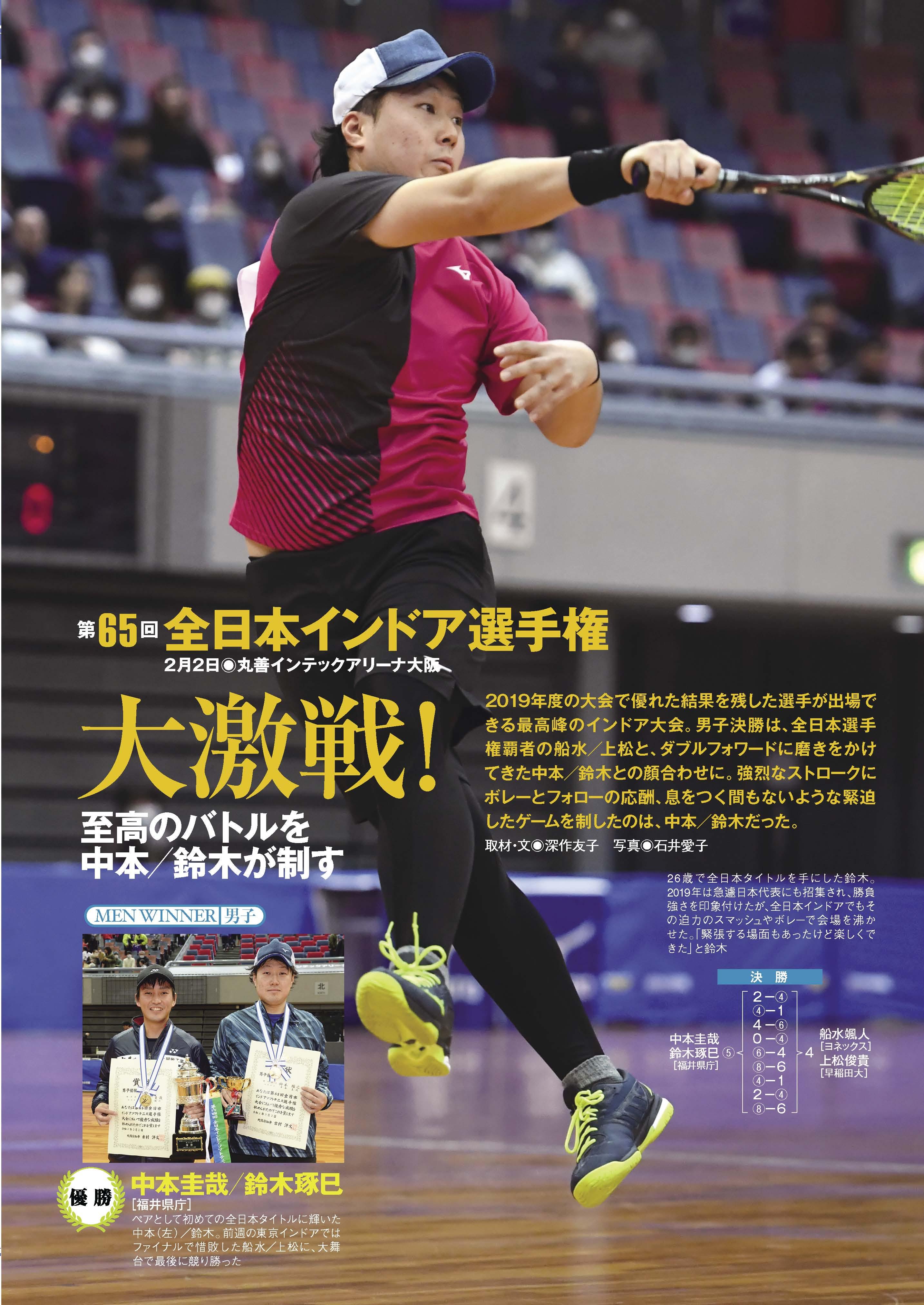 ソフトテニスマガジン2020年3月号P4
