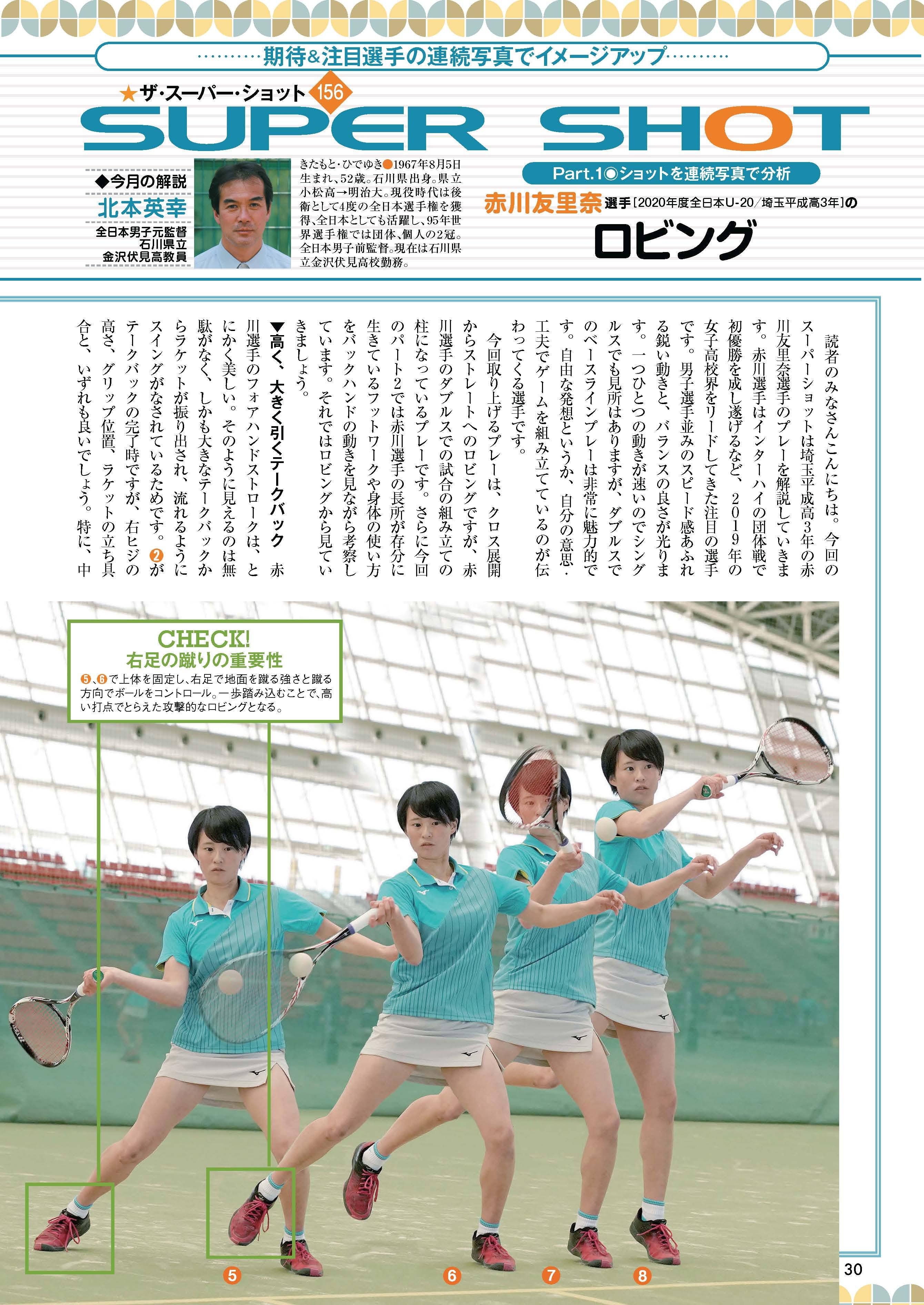 ソフトテニスマガジン2020年4月号P30