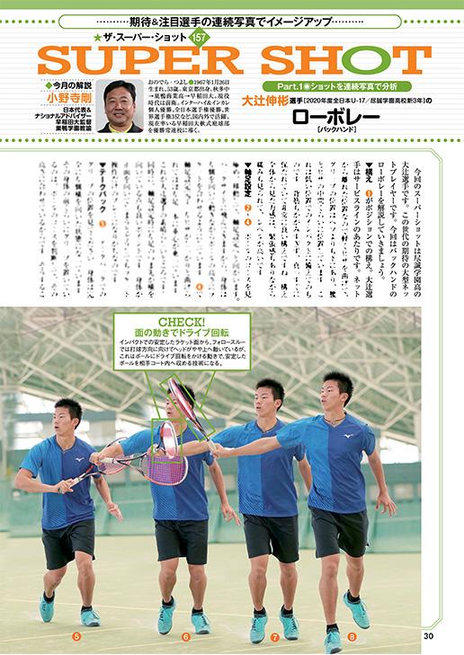 ソフトテニスマガジン2020年5月号
