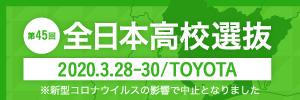 全日本ソフトテニス高校選抜大会2019