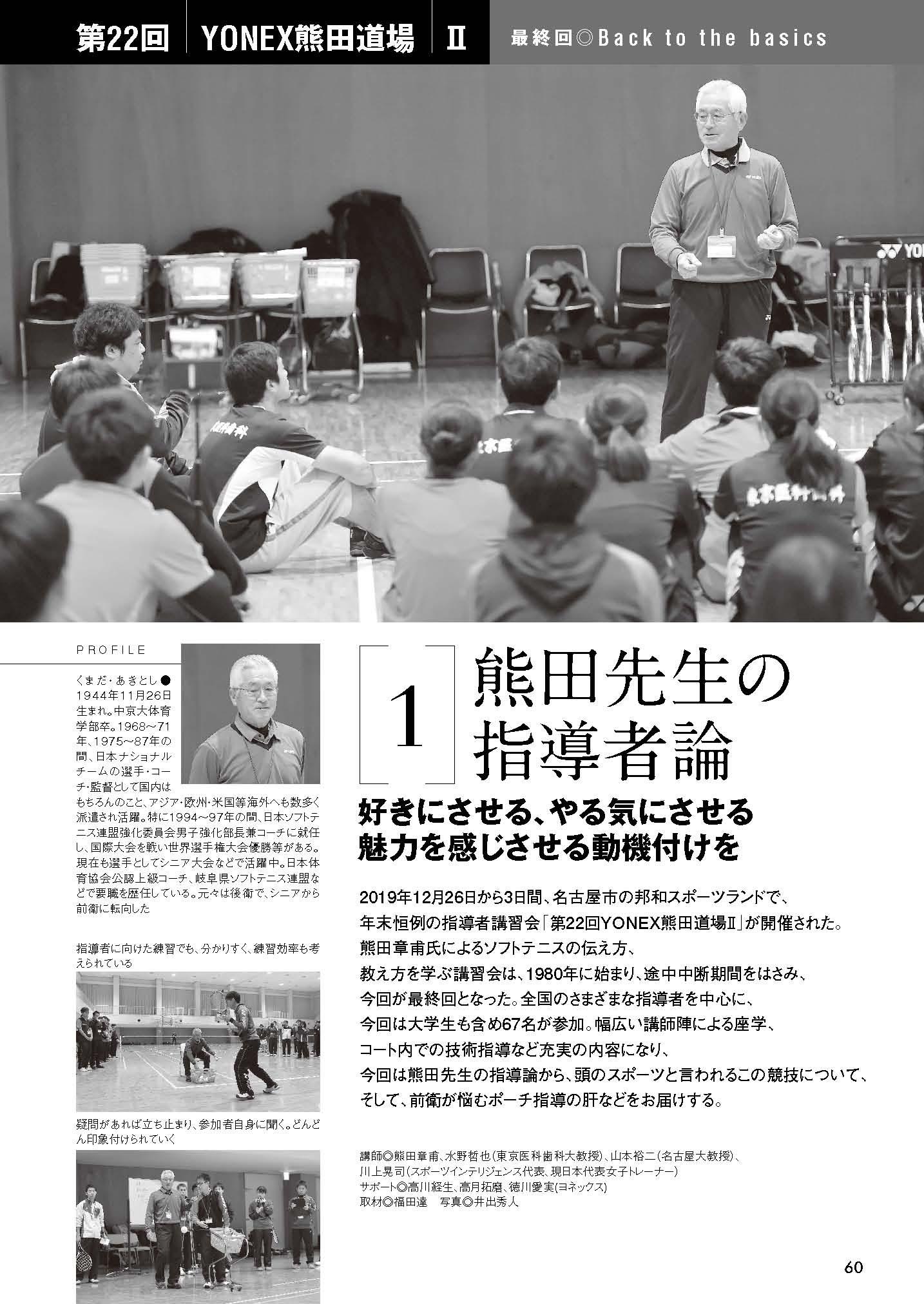 ソフトテニスマガジン2020年6月号