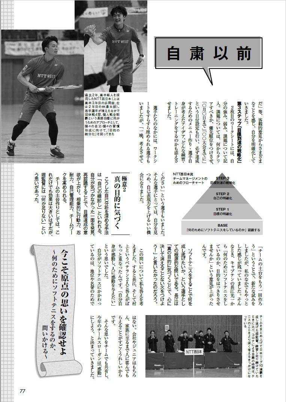 ソフトテニスマガジン2020年7月号
