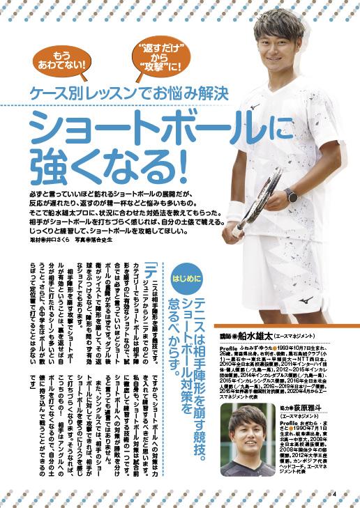 ソフトテニスマガジン2020年8月号